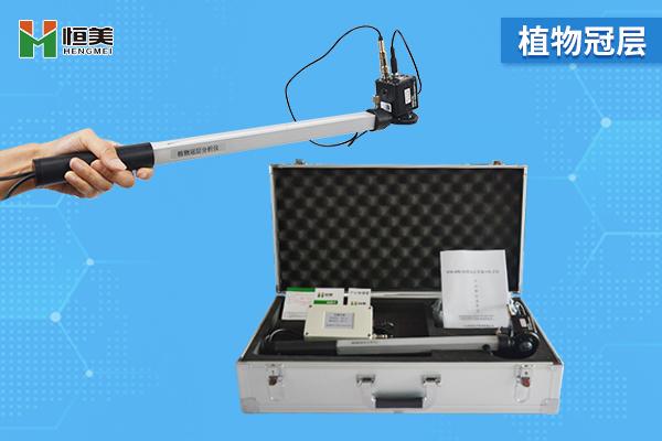 冠层图像分析仪