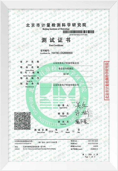 食品安全检测仪测试证书
