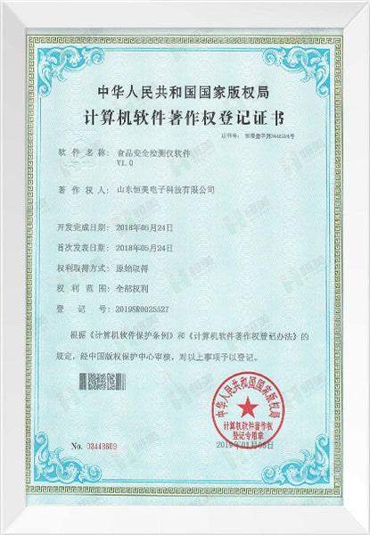 食品安全检测仪软件著作权登记证书