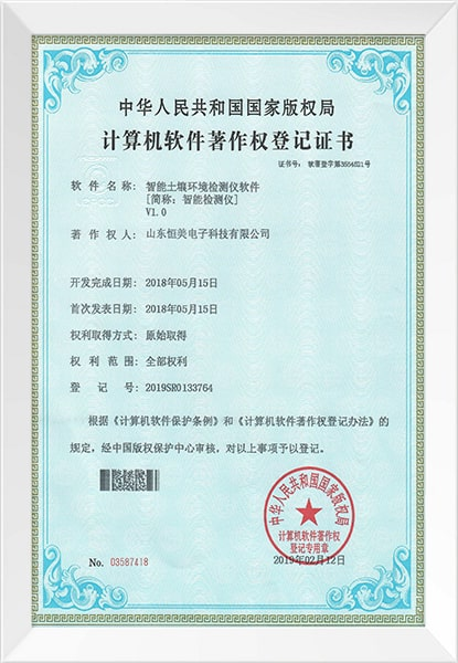 智能土壤环境检测仪软件著作权登记证书