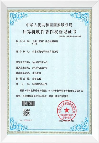 土壤养分检测系统软件著作权登记证书