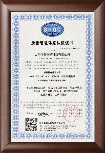 <b>质量管理体系认证证书</b>