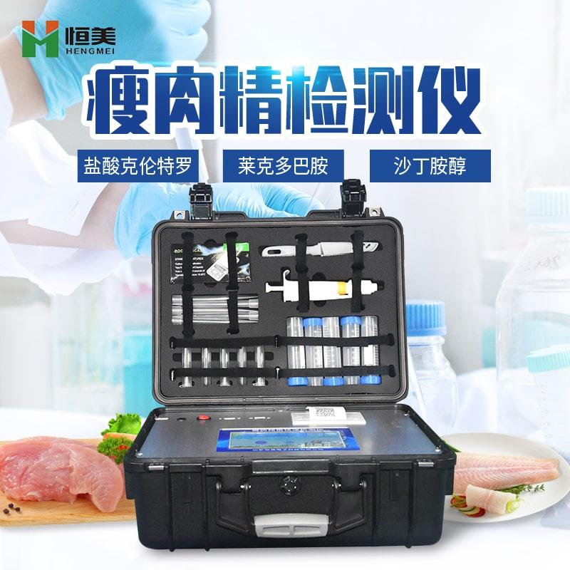 肉类食品药残检测仪-肉类食品药残检测仪-肉类食品药残