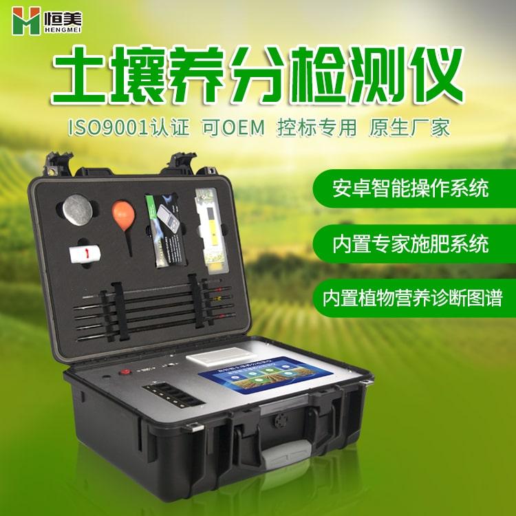 土壤养分速测仪的使用方法说明