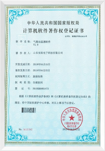 气象站监测软件著作权登记证书