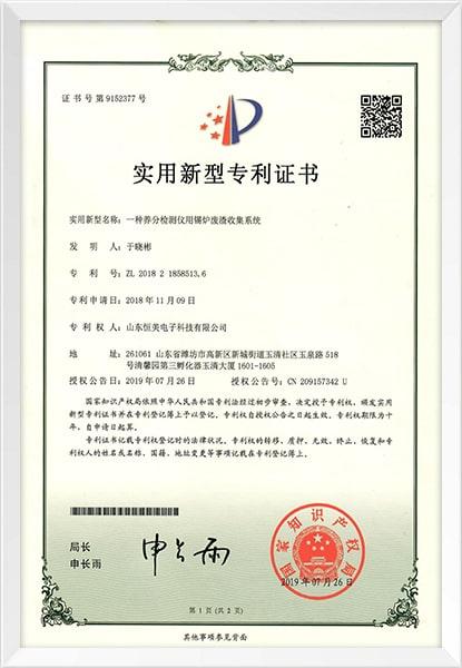一种养分检测仪用锡炉废渣收集系统专利证书