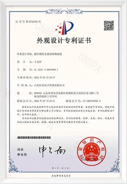 微生物发光强度检测装置外观专利证书