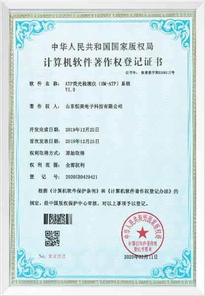 ATP荧光检测仪软件著作权登记证书