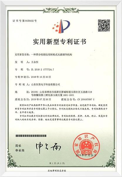转轮式光源调节机构实用新型专利证书