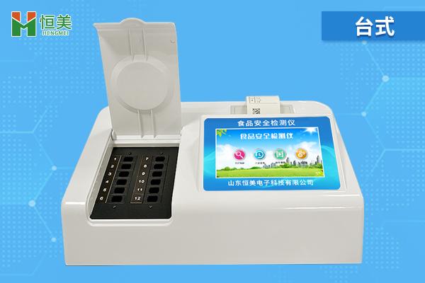 食品检测仪器设备