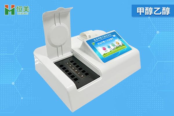 白酒甲醇检测仪