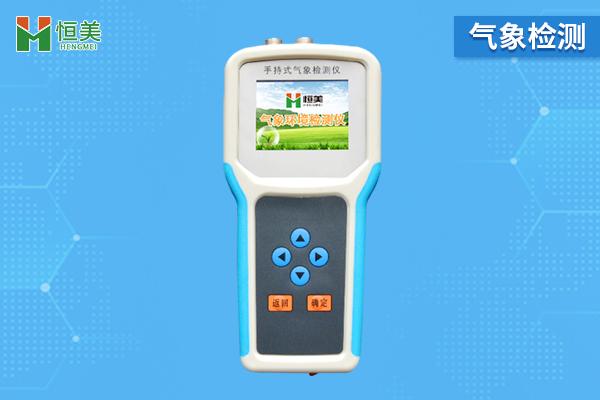 手持农业气象监测仪