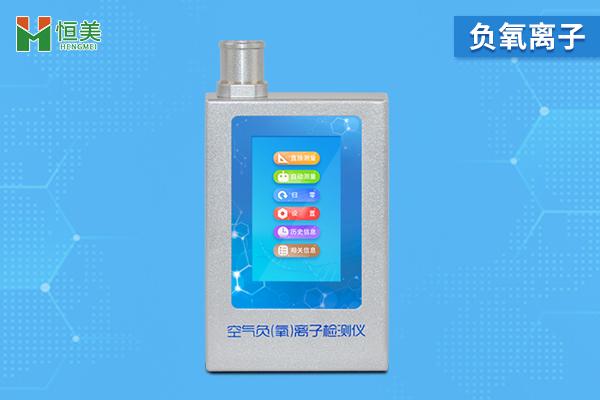 空气负氧离子检测仪