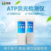 atp荧光微生物检测仪怎么用
