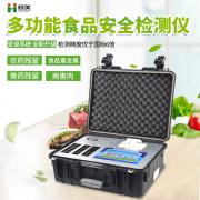 食品安全检测仪完善食品安检体系