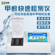 白酒甲醇检测仪操作流程