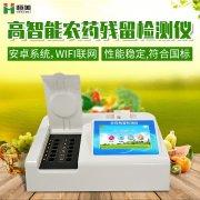 农药残留检测仪使用说明