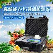 农产品农药残留检测仪器提升药残检测率
