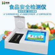 食品安全快速检测仪的工作原理