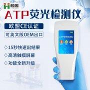 WIFI版ATP荧光检测仪是检测什么的