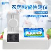 农药检测仪使用方法